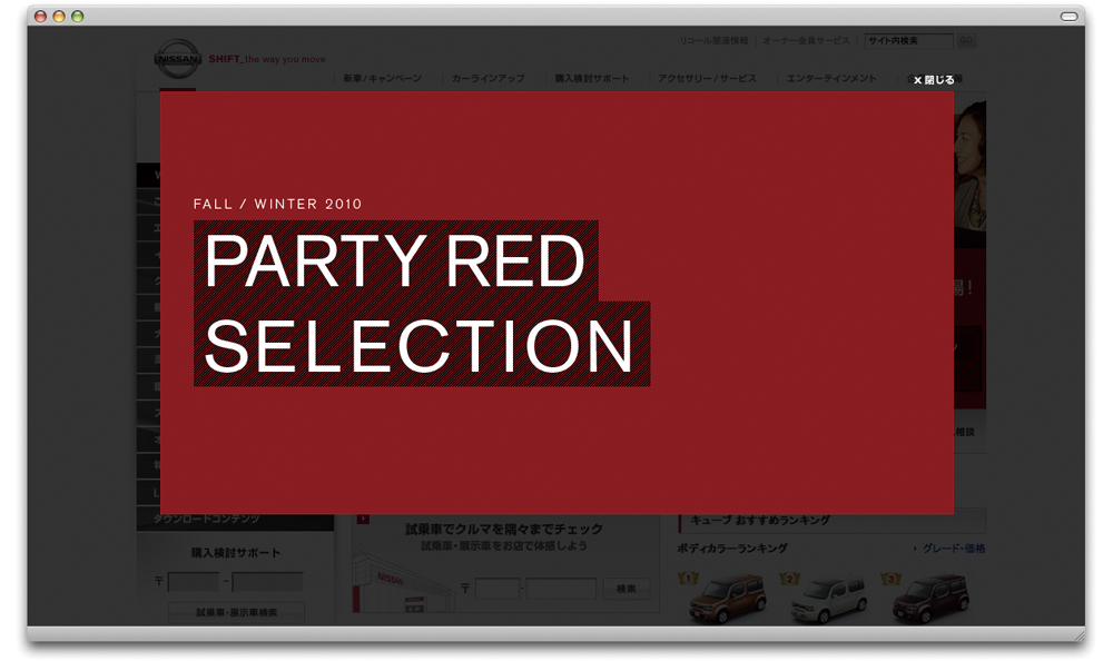 Nissan - Party Red Selection